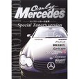 Only Mercedes コンプリートカーの世界 Special Tuner's version