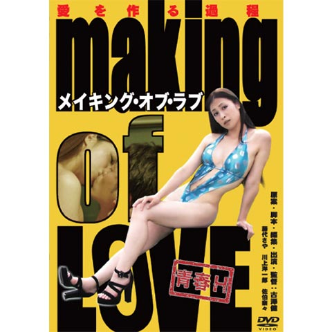 髱呈丼H making of LOVE