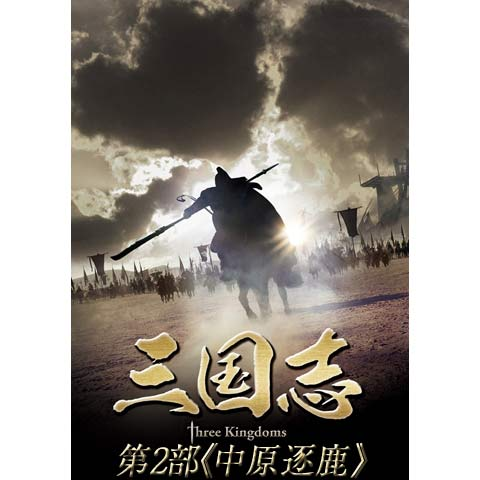 [吹]三国志 Three Kingdoms 第2部《中原逐鹿》