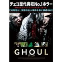 GHOUL グール