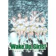 続・劇場版 後篇 「Wake Up,Girls! Beyond the Bottom」