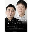DENKI GROOVE THE MOVIE? ‐石野卓球とピエール瀧‐