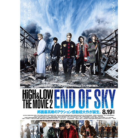 「HiGH&LOW THE MOVIE 2 / END OF SKY」特報