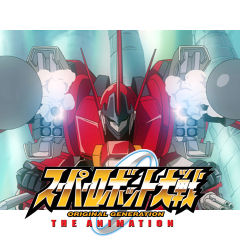 スーパーロボット大戦 ORIGINAL GENERATION THE ANIMATION