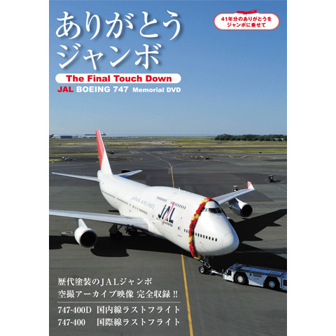 JAL Boeing747 ~The Final Touch Down~ ありがとうジャンボ