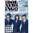 IDOL NEWSING vol.2