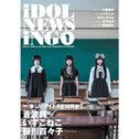 IDOL NEWSING vol.1