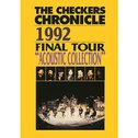 "チェッカーズ 1992 FINAL TOUR ""ACOUSTIC COLLECTION"""