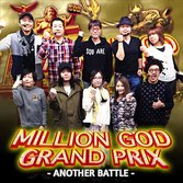 【特番】MILLION GOD GRAND PRIX~ANOTHER BATTLE~