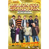 【特番】MILLION GOD GRAND PRIX FINAL