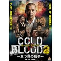 COLD BLOOD 三つ巴の抗争2