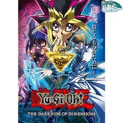 劇場版『遊☆戯☆王 THE DARK SIDE OF DIMENSIONS』