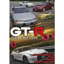 GT-R SELECTION Vol.1