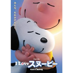 [字][吹]I LOVE スヌーピー THE PEANUTS MOVIE