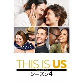 THIS IS US/ディス・イズ・アス シーズン4