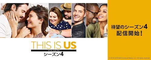 THIS IS US/ディス・イズ・アス